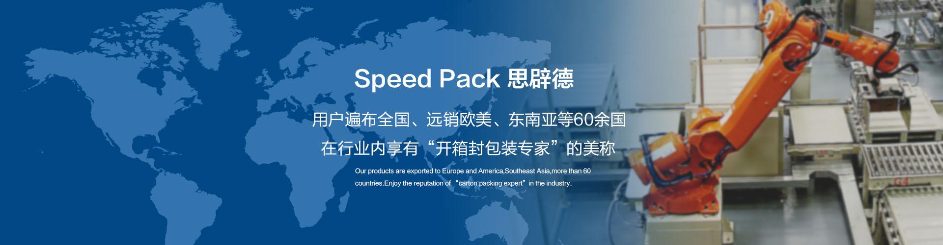 """思辟德包装设备产品远销欧美、东南亚等60余国.在行业内享有""""开箱封包装专家""""的美称.是您理想的包装设备供应商"""