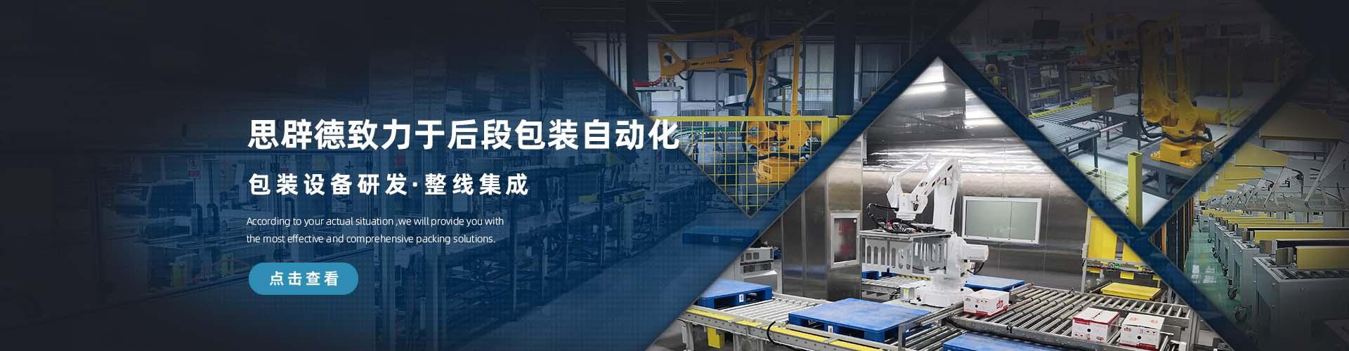 思辟德主要致力于后段自动化包装流水线的研发